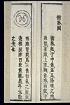 Chinese-Japanese Pulse Image chart; Penetrating Vessel Wellcome L0039565.jpg