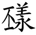 Chinese Character biang3.png