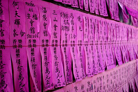 Vows to a deity at a Chinese temple in Vietnam. Chinese temple's vows to the deity.jpg