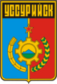 Coat of Arms of Ussuriysk (Primorsky krai) (1976).png