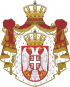 Coat of arms of Serbia.svg