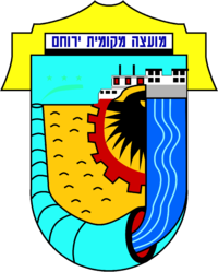 Coat of arms of Yeruham.png