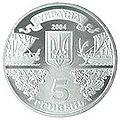 Coin of Ukraine Balaklava A.jpg