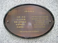 Commemorative Plaque for the Praya Reclamation of 1843-65.jpg