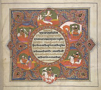 Sikh art and culture - Image: Dasam.Granth.Frontis piece.BL.Manuscript. 1825 1850