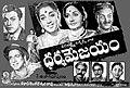 Dharmame Jayam (1960).jpg