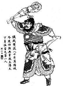 Dian Wei Qing illustration.jpg