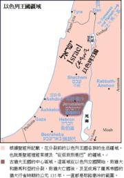 Early-Historical-Israel-Dan-Beersheba-Judea-Chinese.png