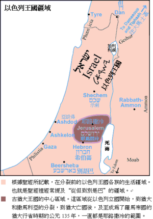 Early-Historical-Israel-Dan-Beersheba-Judea-Chinese.png