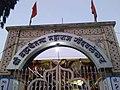 Entrance of Samadhi Mandir of Brahma Chaitanya Gondavlekar Maharaj at Gondavle.jpg