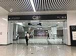Entrance of Tianhe International Airport Station in Tianhe Airport Railway Station.jpg