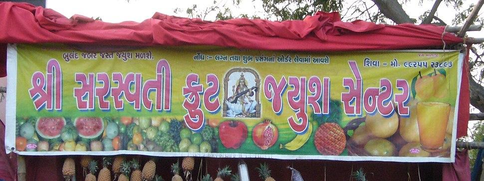 Fruit juice shop in Navsari