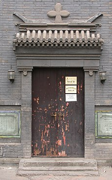 Gate Beijing Anglican Church.jpg