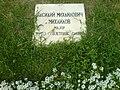 Grob Vasilia Mihailovica Mihailova.JPG