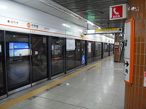 Gupabal Station - Image: Gupabal Station Platform
