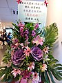 HKCL 銅鑼灣 CWB 香港中央圖書館 Exhibition flowers sign December 2018 SSG 02.jpg