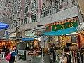 HK 灣仔 Wan Chai 太原街 Tai Yuen Street 太原閣 Tai Yuen Court sidewalk shops May-2014.JPG