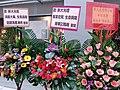 HK 荃灣 Tsuen Wan 白田壩街 45 Pak Tin Par Street 南豐紗廠 The Mills mall shop grand opening flower sign December 2018 SSG 05.jpg
