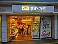 HK 馬料水 Ma Liu Shui 大學站 University Station MTR shop Maxim's Cake 渾祥街 Chak Cheung Street evening Aug-2013.JPG