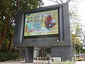 HK CWB Victoria Park outdoor LED screen Sept-2017.jpg