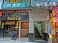 HK Central 112 Wellington Street 新威大廈 Sunwise Building Habibi Cafe May 2013.JPG