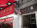 HK Central 97 Wellington Street Welley Building name sign Kai Bo Food Aug-2012.JPG