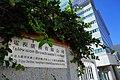 HK SKD TKO 將軍澳 Tseung Kwan O Industrial Estate 電視廣播城 TVB City 無綫電視 Chun Choi Street Chun Yat Street Chun Wang Street July 2021 S64 14.jpg