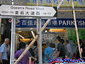 HK SW 119 Queen's Road West sign Kiu Fat Building Parkn Shop Grand Open Aug-2012.JPG