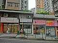 HK Sai Ying Pun 西營盤 19-29 Western Street 永祥大廈 Wing Cheung Building sidewalk shops April 2013.JPG