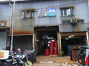 HK Shau Kei Wan 譚公廟道 Tam Kung Temple Road 07 船廠 Shipyard April-2012.JPG