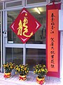 HK Sheung Wan 磅巷 Pound Lane 天主教總堂區學校 Cathonic Mission School Chinese New Year decoration 030 Jan-2012.jpg