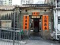 HK TaiYiuTsuen Gateway.JPG