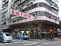 HK Tai Kok Tsui Fir Street Bedford Road corner building tong lau 太安樓 Tai On House 29-Dec-2012 (6).jpg