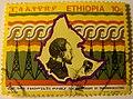 HaileSelassieEthiopianPostageStamp.JPG