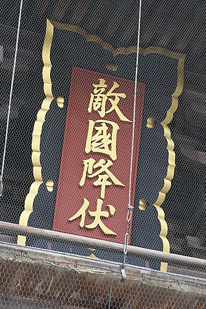 Hakozaki Shrine - Calligraphy Tekikoku kōfuku