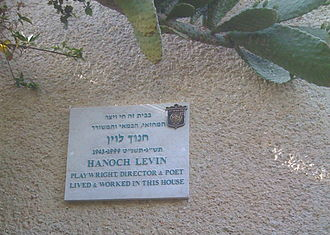 Hanoch Levin - Memorial sign for Hanoch Levin on his house in Tel Aviv