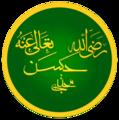 Hasan Ibn Ali.png