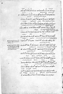 Hesiods Werke und Tage (mit Scholien von Manuel Moschopulos) in der Handschrift Venedig, Biblioteca Marciana, Gr. 464, fol. 26v (Quelle: Wikimedia)