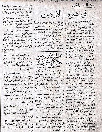 Prince Rashed Al-Khuzai - 1937 article in the Egyptian newspaper Al Sabah reporting Saudi King Ibn Saud's offer of political asylum to al-Khuzai, his family and followers
