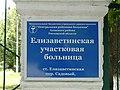 Hospital in Elizavetinskaya plaque.jpg