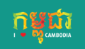 I Love Cambodia.png