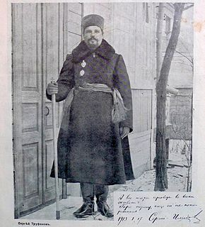 Sergei Trufanov Russian writer