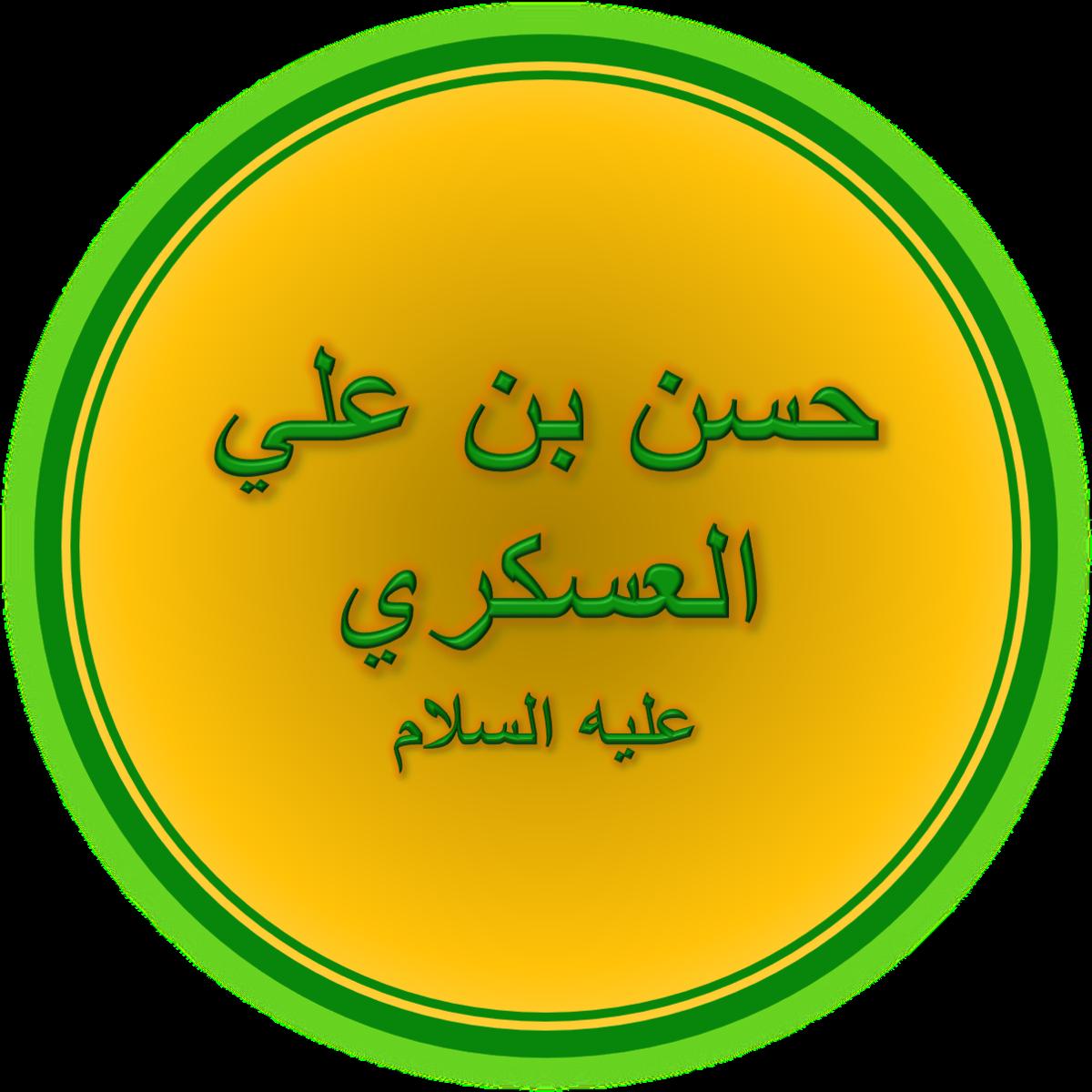 Hasan al-Askari - Wikipedia