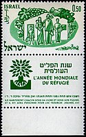 International refugee year stamp Israel - Micah 4-4