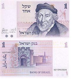 Israel 1 Shekel 1978 Obverse Reverse Jpg