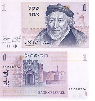 Shekel - The IS 1 banknote, issued in 1980 but then discontinued.