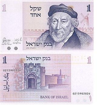 Old Israeli shekel - Image: Israel 1 Shekel 1978 Obverse & Reverse