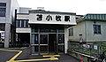 JR Muroran-Main-Line・Hidaka-Main-Line Tomakomai Station North Exit.jpg