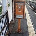 JR Muroran-Main-Line Aoba Station Ride station certificate issuing machine.jpg