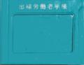 Japan dekasegitetyou.png